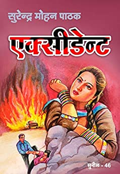 Accident (Sunil Book 46) (Hindi Edition) by [Pathak, Surender Mohan]