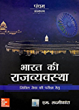 BHARAT KI RAJAVYASTHA KINDLE VERSION (Hindi Edition)