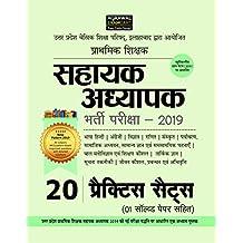 Uttar Pradesh Prathmik Vidhyalyay Sahayak Adhyapak (Practice Sets ) Book 2019