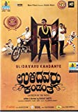 Ulidavaru Kandante - 5.1 Surround Sound