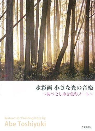 水彩画 小さな光の音楽 (〜あべとしゆき色彩ノート〜)