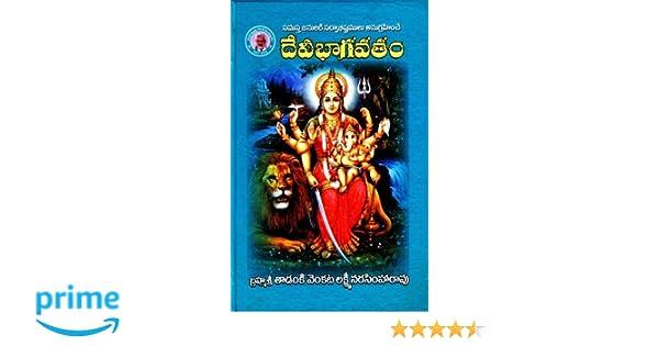 Devi Bhagavatam Book In Telugu