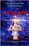 പരാശക്തി: കുണ്ഡലിനി ഊർജ്ജത്തിന്റെ ഉണർവ്വിന്റെ സമയത്ത് എന്റെ അനുഭവങ്ങൾ (Malayalam Edition)