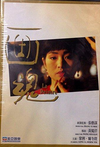 LA PEINTER (IMPORTED FROM HONG KONG) by GONG LI