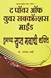 Power Of Your Subconscious Mind (Marathi)