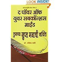 Tumcha Stupt Manachi Shakti: The Power Of Your Subconscious Mind
