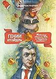 Гении и аутсайдеры: Почему одним все, а другим ничего? (Russian Edition)
