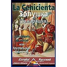 La Cenicienta: Textos bilingües en paralelo: Español-Ruso