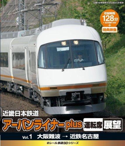 E RAIL TESTUDO BD SERIES KINKI NIPPON TESTUDO URBAN LINER PLUS UNTENSEKI TENBO1 OSAKA NANBA - KINTETSU NAGOYA EKI(BLU-RAY) (Liner Rail)
