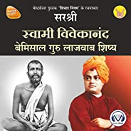 Swami Vivekananda (Original Recording - Voice of Sirshree) (Hindi Edition): Bemisal Guru Lajawab Shishya