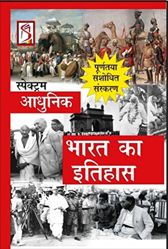 Adhunik Bharat Ka Itihas Hindi Pdf Free Downloadgolkes