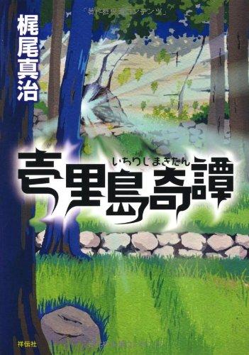 Ichirijima kitan