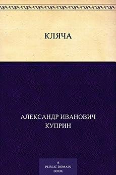 Кляча (Russian Edition) par [Куприн,Александр Иванович]