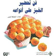 فن تحضير الخبز على أنواعه (Arabic Edition)