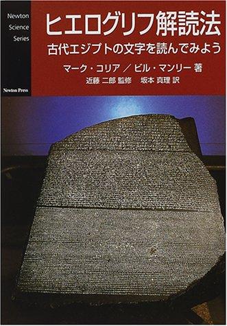 Hierogurifu kaidokuho : Kodai ejiputo no monji o yondemiyo