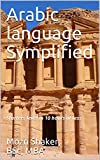 Arabic language Symplified: Starters level in 10 hours or less (Level 1 - Starters) (English Edition)