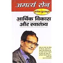 Aarthik Vikas Aur Swatantrya