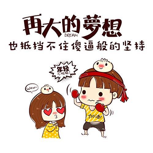 Yirenfeng Fototapete Aufklebercartoon Paar Aufkleber Büro Arbeitszimmer Wand Aufkleber Kinderzimmer Schlafsaal Inspirierende Aufkleber