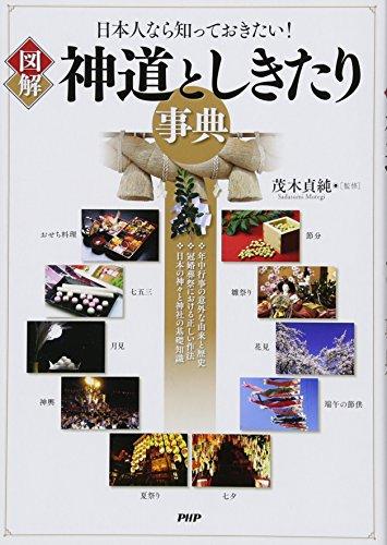 Zukai shintō to shikitari jiten : nihonjin nara shitte okitai