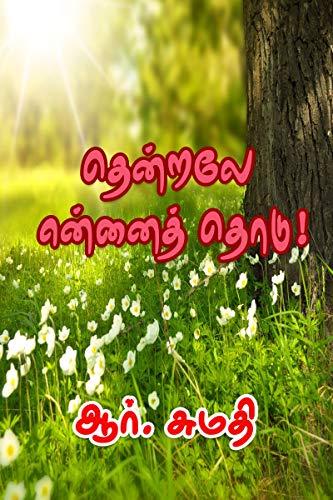 Descargar Torrent Paginas Thendrale Ennai Thodu Patria PDF
