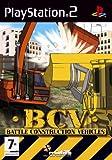 BCV: Battle Construction Vehicles [UK Import]