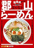 tabearuki Koriyama ramen Gourmet information series (Japanese Edition)