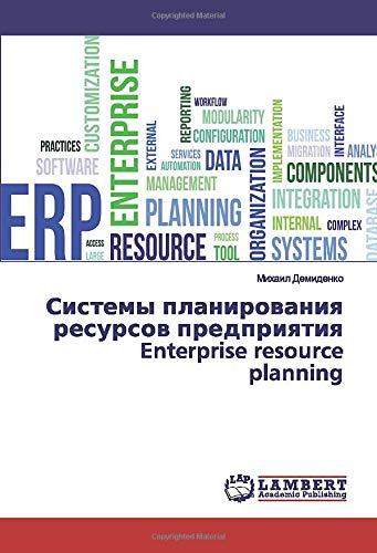 Системы планирования ресурсов предприятия Enterprise resource planning
