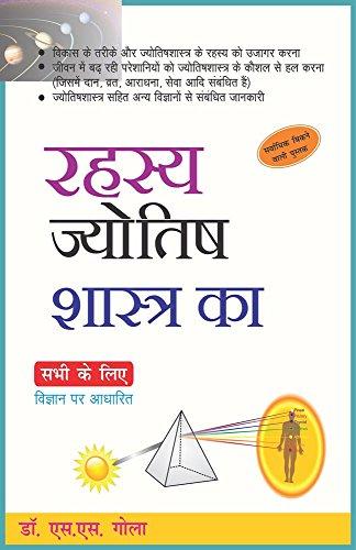 Pdf in bhartiya jyotish hindi
