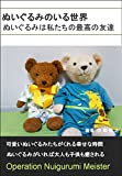 Life with teddy bear (Japanese Edition)