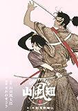 Mountain breeze short (2) Ken Oni lama Buddha (KC Deluxe) (2011) ISBN: 4063760278 [Japanese Import]