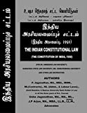 Indian Constitutional Law (Old Edition)
