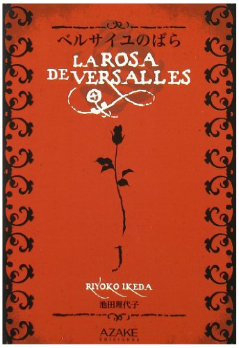 Rosa De Versalles, La 1 (Shojo Manga (azake))