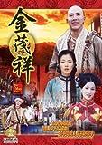 Tai Seng Entertainment:Jin Mao Xing (Luck Changes Under Heaven) - HK Drama by Chen Xiao Hai, Zhao Liang Yu Rong Guang