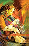Deh Dehri Paar (Hindi Edition)