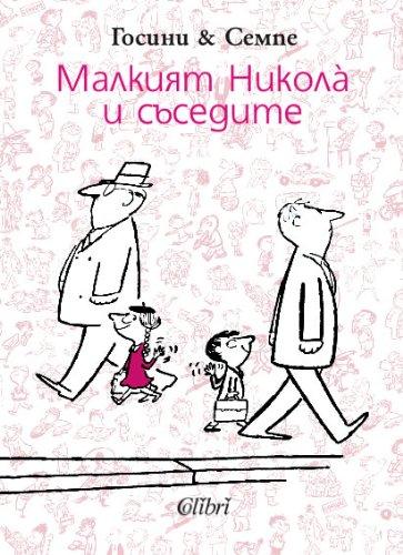 Malkiat Nikola i sasedite - Ma H   [apc] [Bulgarian]
