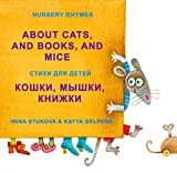 : Children's Books: About Cats, And Books, And Mice - Bilingual edition (English & Russian): (Children's rhymes, Bilingual books, Nursery Rhymes, Poems, ... Picture Books, ages 2-6) (English Edition)