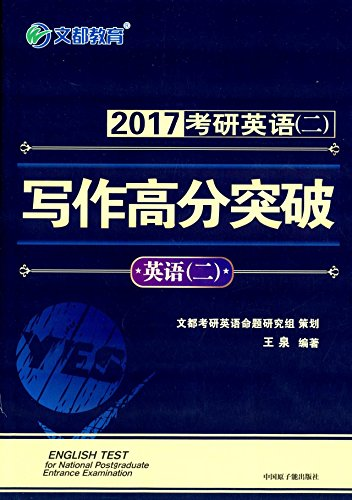文都教育 2017考研英语(二)写作高分突破