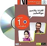 DVD Apprentissage de la langue arabe Niveau A1 - Adulte...
