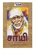 Sai-Shirdi Baba Punitha Saritham - Tamil