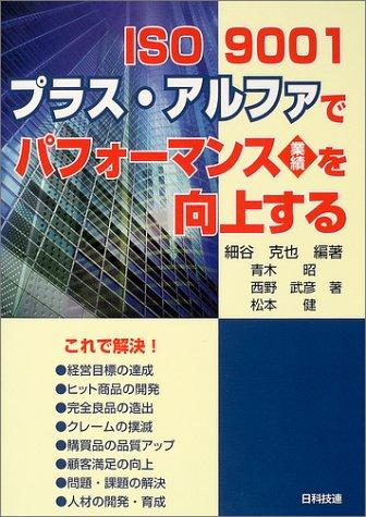 ISO 9001 purasu arufa de pafomansu gyoseki o kojosuru