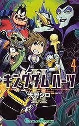 Kingdom Hearts II - Vol.4 (Gangan Comics) Manga