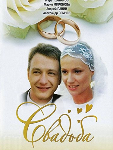 The Wedding (Russian Audio) -