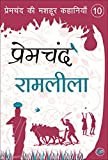 Ramleela (Illustrated Edition) (Hindi Edition)
