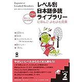 JAPANESE GRADED READERS, LEVEL 2, VOLUME 1 (INCLUYE CD)