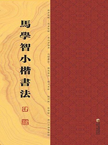 马学智小楷书法  (Lower Case of Calligraphy by Ma Xuezhi) (Chinese Edition)