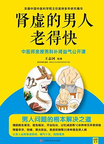 肾虚的男人老得快 (English Edition)