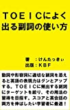 How to use adverbs that frequently appear in the TOEIC Test (Japanese Edition)