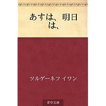 Asuha, asuha, (Japanese Edition)
