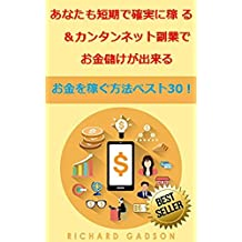 30 best way to make money at home (Japanese Edition)