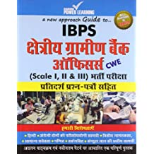 IBPS Regional Rural Bank Officer (CWE) (Scale I,II & III) Guide